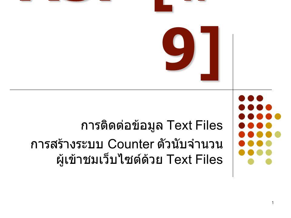ASP [# 9] การติดต่อข้อมูล Text Files